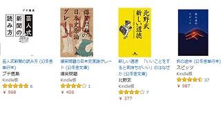 Kindleセール 【20%OFF】タレント・アーティスト本フェア(8/30まで)