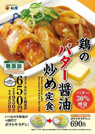 松屋メニュー「鶏のバター醤油炒め定食」