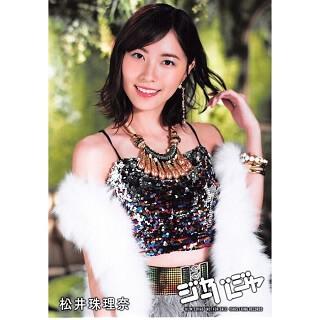 松井珠理奈 生写真 AKB48 ジャーバージャ 通常盤封入 愛の喪明けVer.