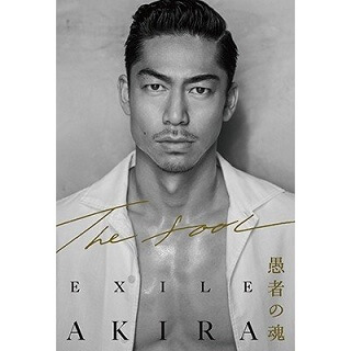 EXILE AKIRA THE FOOL 愚者の魂 Book