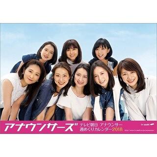 テレビ朝日女性アナウンサー 2018年 カレンダー 卓上 A6