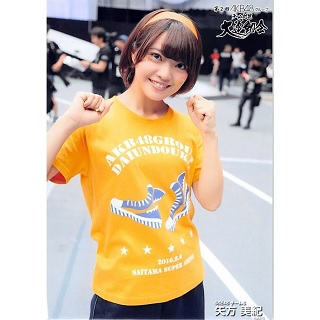 矢方美紀 生写真 AKB48 第2回 大運動会