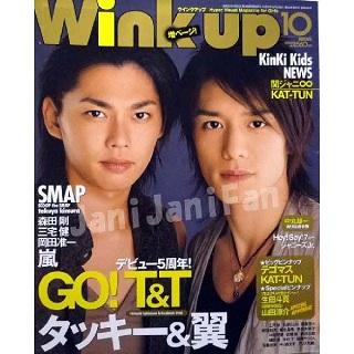 Wink up 2007年10月号 表紙 タッキー&翼
