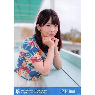 松村香織 生写真 AKB48 49thシングル 選抜総選挙 ロケ生写真