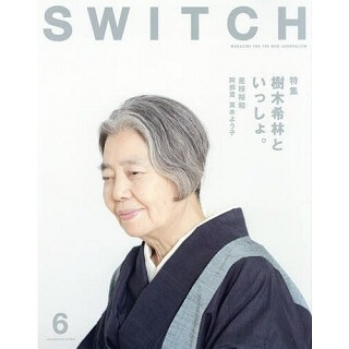 SWITCH VOL.34NO.6(2016JUN.) 【特集】 樹木希林といっしょ。