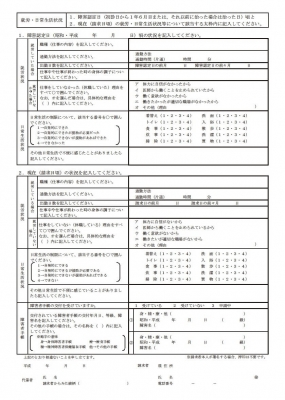 病歴・就労状況等申立書 サンプル2