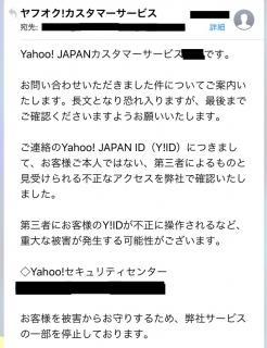問い合わせに関するYahoo! JAPANからの回答