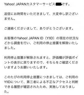 クレームに対するYahoo! JAPANからのメール