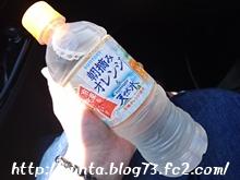朝摘みオレンジ&天然水