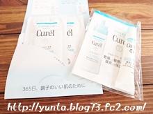 キュレル 薬用シャンプー&頭皮ローションの試供品サンプル