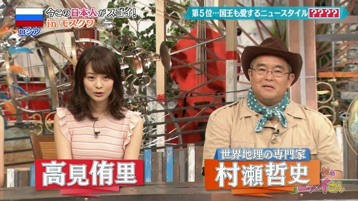 2018年08月13日高見侑里の画像01枚目
