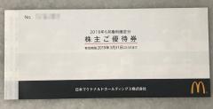 日本マクドナルドからの食事優待券