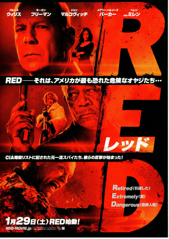 No1513 『RED/レッド』