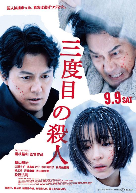 No1517 『三度目の殺人』