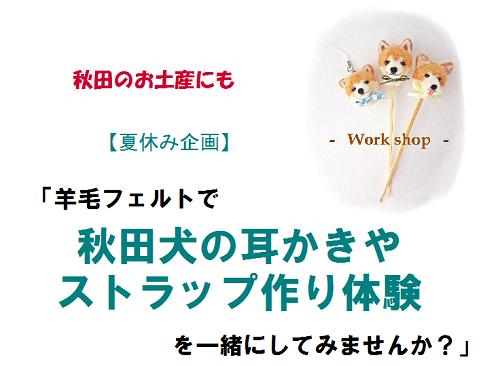 s-秋田犬の耳かき・ストラップづくり