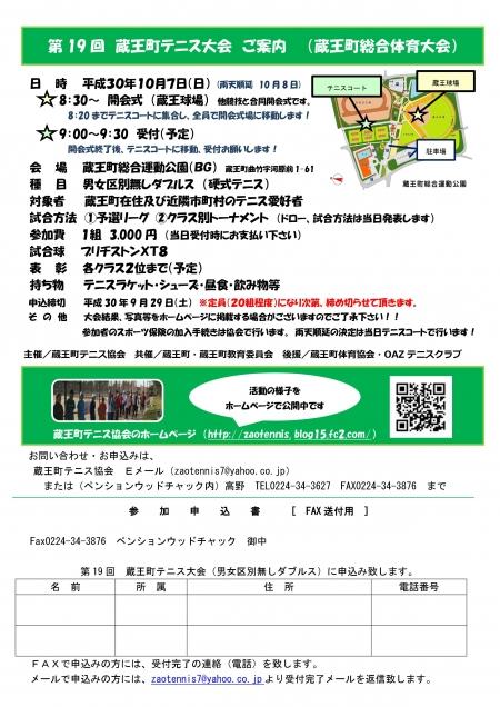 蔵王町テニス大会2018