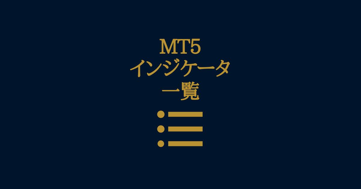 MetaTrader5インジケータ一覧