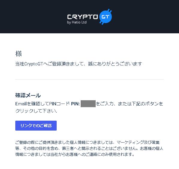 CryptoGT(クリプトGT)の口座開設の確認メール