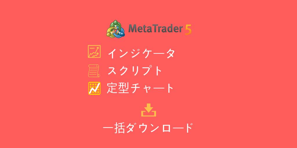 MetaTrader5インジケータ・スクリプト・定型チャートの一括ダウンロード