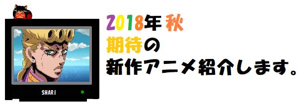 2018秋アニメテレビ