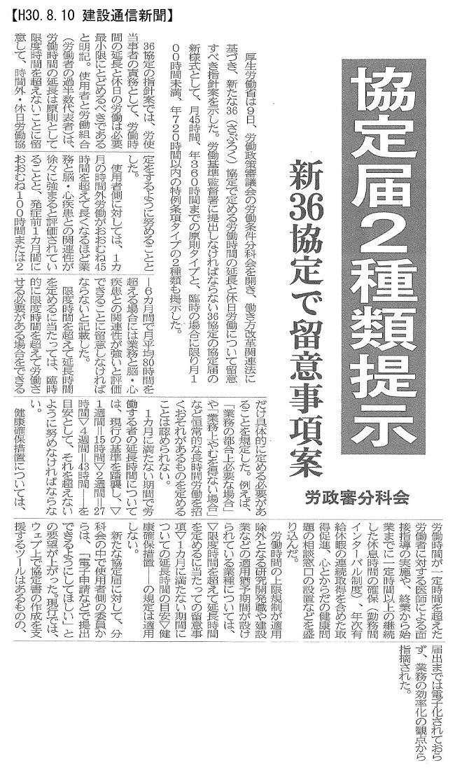 180810 働き方改革関連法に基づく時間外労働の指針案提示・厚労省:建設通信新聞-2