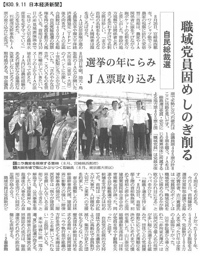 180911 自民党総裁選記事:日本経済新聞