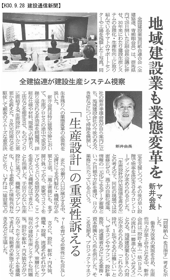 180928 全建協連(正副会長)が建設生産システム視察:建設通信新聞