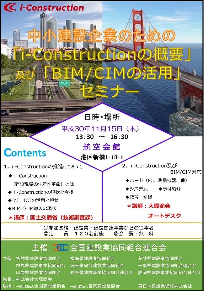 『「i-Constructionの概要」及び「BIM/CIMの活用」セミナー』チラシ